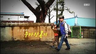 EBS 스페셜 프로젝트, 글로벌 아빠찾아 3만리 - 몽골 형제의 부자 상봉기