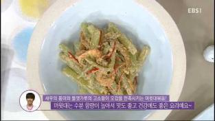 최고의 요리비결, <김덕녀의 정겨운 시골밥상> 갈치포조림과 머윗대볶음
