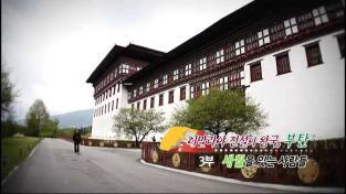 세계테마기행, 히말라야 전설의 왕국, 부탄 3부 세월을 잇는 사람들