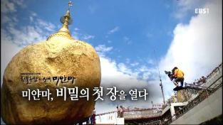 다큐프라임, 천불천탑의 신비 미얀마 - 3부 미얀마, 비밀의 첫 장을 열다