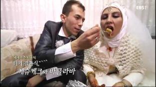 세계 견문록 아틀라스, 세계의 잔치음식 터키 결혼식, 케슈케크와 바클라바