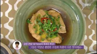 최고의 요리비결, <유성남의 흔한 재료로 만드는 근사한 한 끼> 닭고기조림과 바지락세발나물