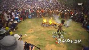 세계 견문록 아틀라스, 아시아의 희귀 풍습 불의 마을 홍완춘