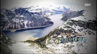 세계 견문록 아틀라스, 빙하의 대여정 노르웨이