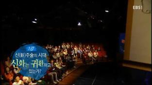 EBS 인문학 특강, 정재서 교수의 '동양 신화의 귀환' 1강