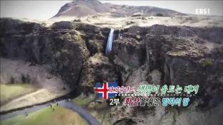 세계테마기행, 아이슬란드, 생명이 움트는 대지 2부 화산을 품은 빙하의 땅