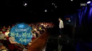 EBS 인문학 특강, 정재서 교수의 '동양 신화의 귀환' 4강