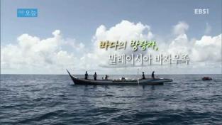 다큐 오늘, 바다의 방랑자, 말레이시아 바자우족