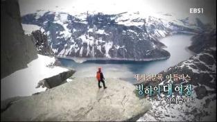 세계 견문록 아틀라스, 빙하의 대여정 아이슬란드
