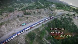 세계테마기행, 천 개의 얼굴,터키 4부 터키를 품다, 토로스 특급열차