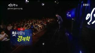 EBS 인문학 특강, 정갑영 교수의 '경제 이야기, 열보다 더 큰 아홉' 1강