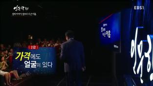 EBS 인문학 특강, 정갑영 교수의 '경제 이야기, 열보다 더 큰 아홉' 2강