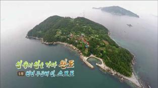 한국기행, 섬 속의 섬을 가다 완도 5부 천연 무공해의 섬 소모도