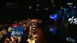 EBS 인문학 특강, 정갑영 교수의 '경제 이야기, 열보다 더 큰 아홉' 6강