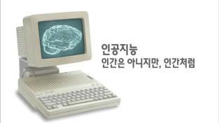 링크, 소프트웨어 세상 4회-인공지능 인간은 아니지만,인간처럼