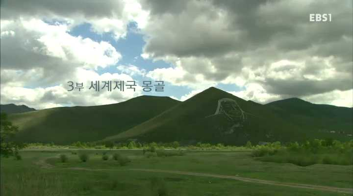 다큐프라임, 강대국의 비밀 - 3부 세계제국 몽골
