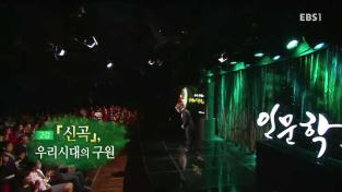 EBS 인문학 특강, 박상진 교수의 '구원의 시인, 단테' 2강