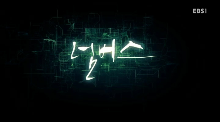 다큐프라임, 넘버스 - 1부 하늘의 수,  π