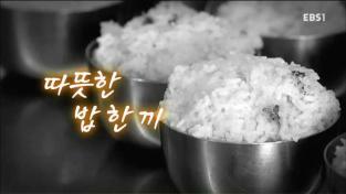 지식채널e, 따뜻한 밥 한 끼