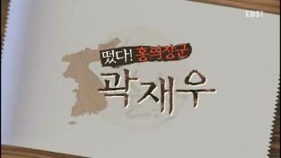 역사가 술술, 떴다, 홍의장군 곽재우