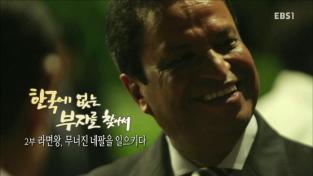 세계 견문록 아틀라스, 한국에 없는 부자를 찾아서 - 2부 라면왕, 무너진 네팔을 일으키다