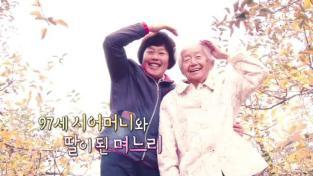 장수의 비밀, 97세 시어머니와 딸이 된 며느리