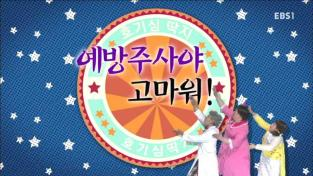 Why - 최고다! 호기심딱지 (시즌3), 예방주사야 고마워!