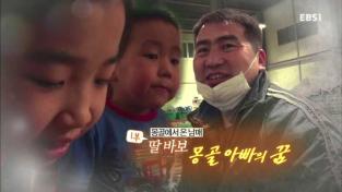 글로벌 아빠 찾아 삼만리, 몽골에서 온 남매 1부 딸 바보 몽골 아빠의 꿈