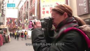 다큐 오늘, 애나의 서울 사랑