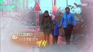 글로벌 아빠 찾아 삼만리, 몽골에서 온 남매 2부 3년 8개월 만의 재회