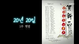 지식채널e, 20년 20일 1부 햇볕