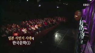 EBS 인문학 특강, 권영민 교수의 '한국 현대문학을 말하다' 2강