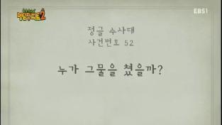명탐정 피트 시즌2, 52회 누가 그물을 쳤을까?