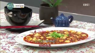 최고의 요리비결 플러스, <만만한 중식당> 마파두부