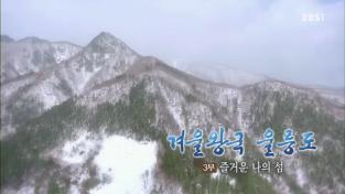 한국기행, 겨울왕국 울릉도 3부 즐거운 나의 섬
