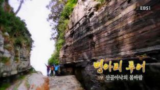 한국기행, 병아리 투어 1부 산골아낙의 봄바람