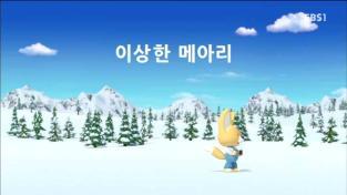 뽀롱뽀롱 뽀로로 시리즈6탄, 이상한 메아리