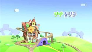 시계마을 티키톡(시즌2), 팡팡 볼링공