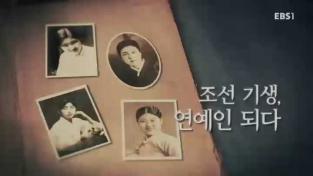 조선 기생, 연예인 되다