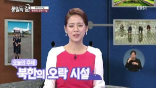 통일 미리보기, 북한의 오락 시설 (수화방송)