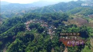 세계테마기행, 열대의 푸른 낙원, 태국 2부 고산족의 고향, 치앙라이