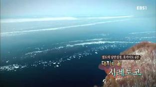 세계테마기행, 열도의 낭만설경,홋카이도 4부 대지의 끝,시레토코