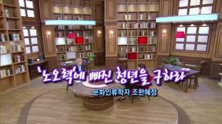EBS 초대석, '노오력'에 빠진 청년을 구하라 - 문화인류학자 조한혜정