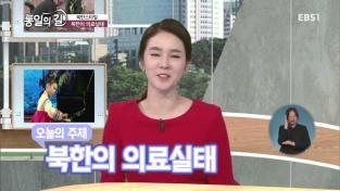 통일 미리보기, 북한의 의료실태 (수화방송)