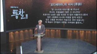 EBS 특별기획 통찰 - 원본영상, 5회 오디세이아1