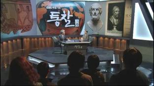 EBS 특별기획 통찰 - 원본영상, 6회 오디세이아2