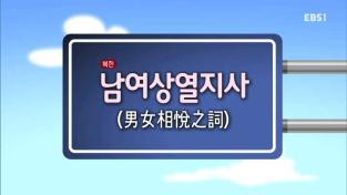 통일 미리보기, 남여상열지사(수화방송)