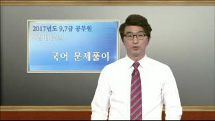 2017년도 9,7급 공무원 시험 대비 강좌, 국어 문제풀이 제2강