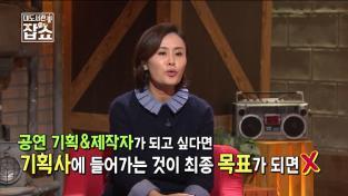 대도서관 잡(JOB)쇼, 공연기획자 박민선