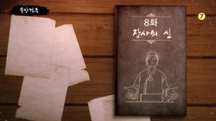 물상객주 시즌2, 사라진 보물을 찾아서 제8화 장사의 신